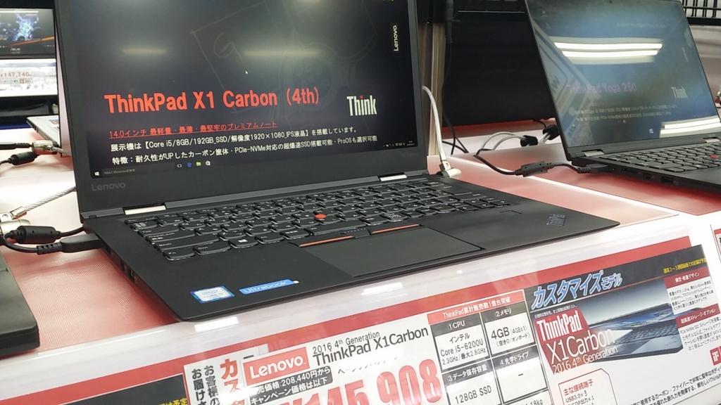パソコンショップ店頭のThinkPad