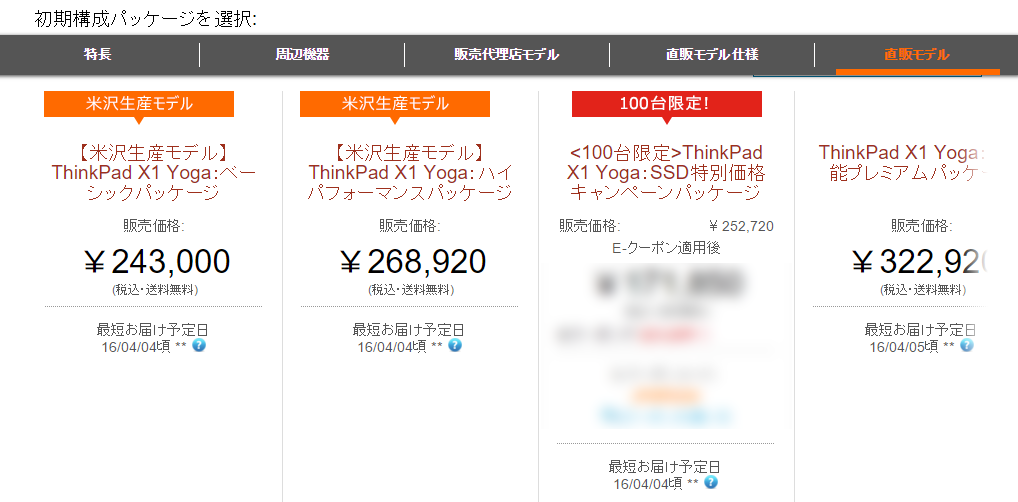 X1 Yoga米沢生産モデル