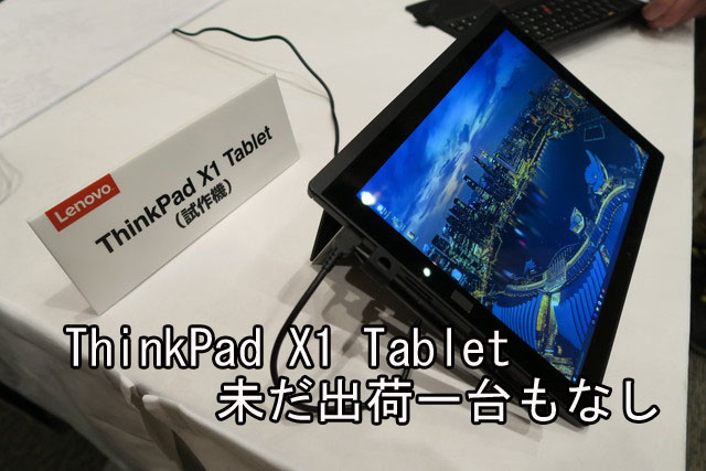 X1 Tablet出荷されず