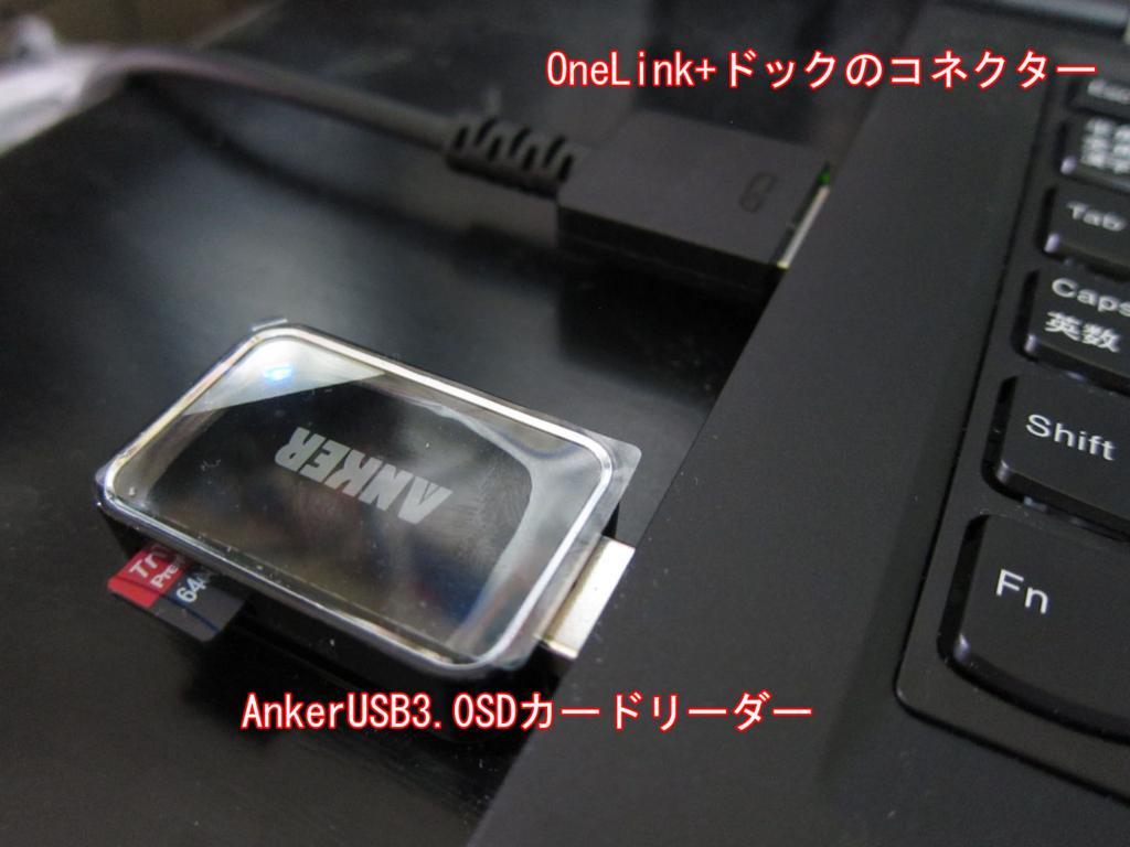 AnkerSDカードリーダー