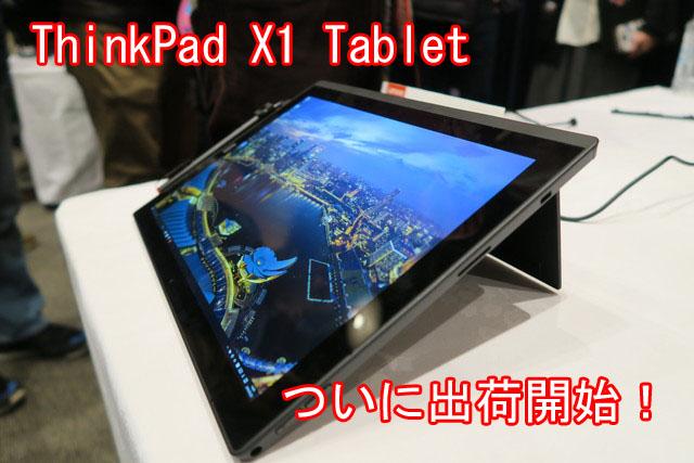 X1 Tablet出荷開始
