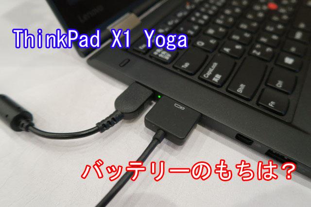 X1 yogaバッテリーだけで駆動
