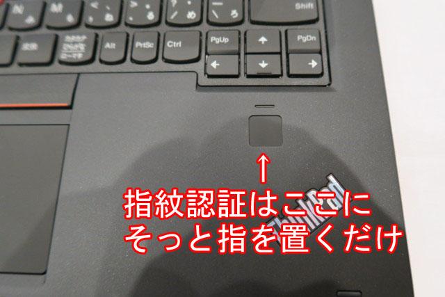 x1 yoga指紋認証