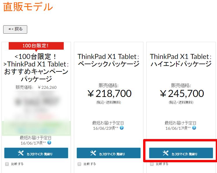 X1 Tabletカスタマイズ