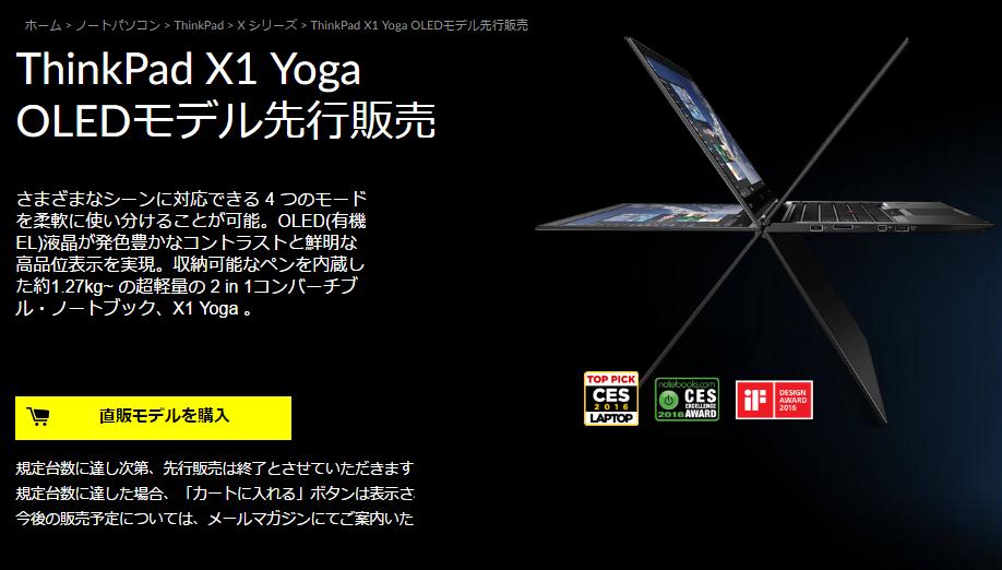 X1 Yoga OLEDモデル