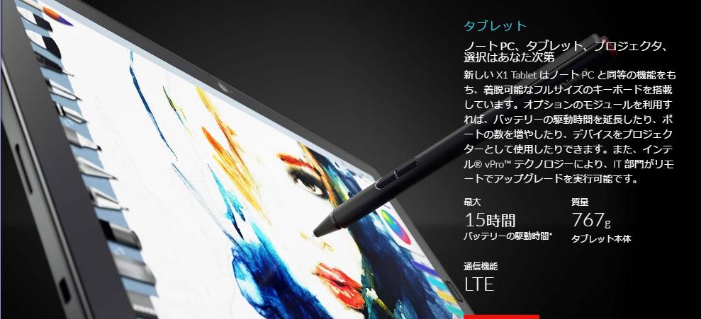 ThinkPad X1 Tablet Gen2