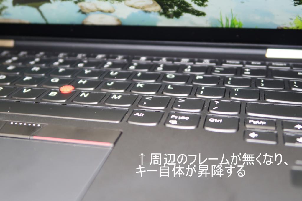 X1 Yoga(2017)のキーボード