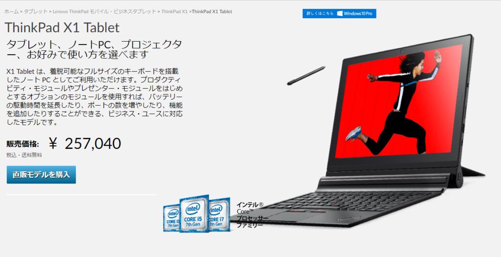 X1 Tablet(2017)販売開始