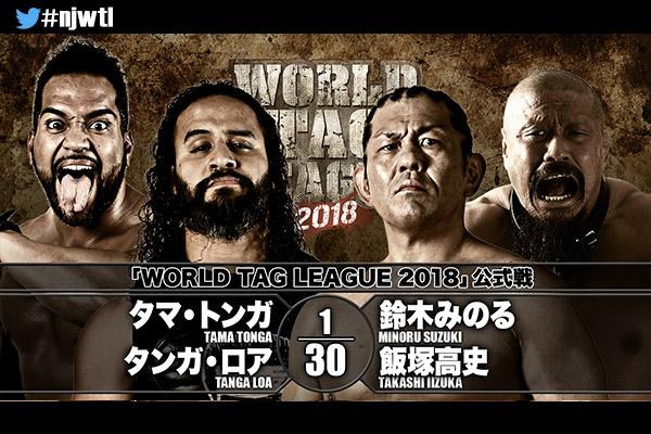 新日本プロレス WORLDTAGLEAGUE2018