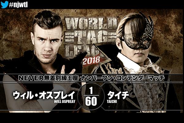 f:id:wrestlingforecast:20181208131207j:plain