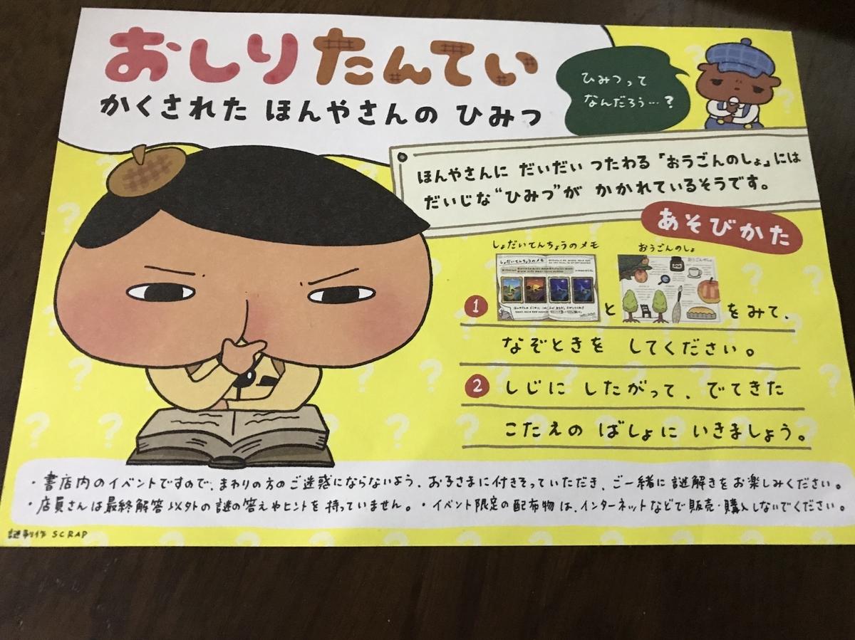 f:id:writerami:20190630171008j:plain