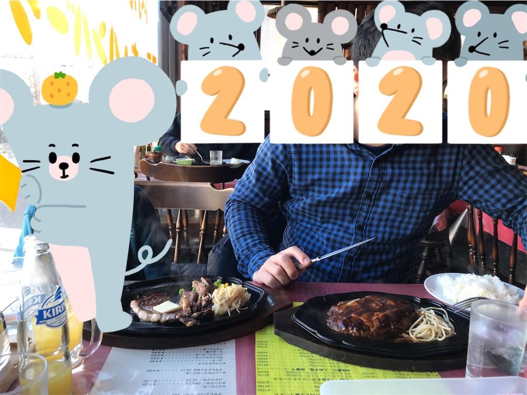 f:id:writerami:20200106180138j:image