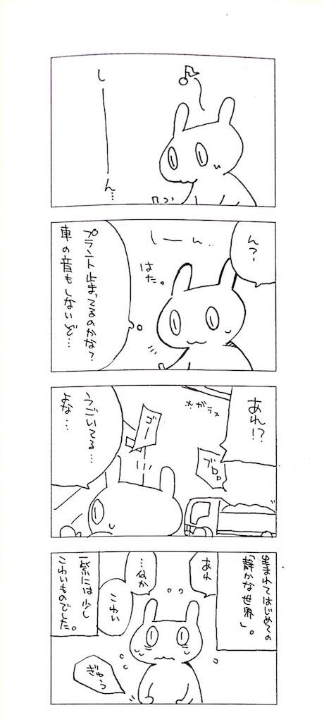 f:id:writertakuma:20160603123557j:image