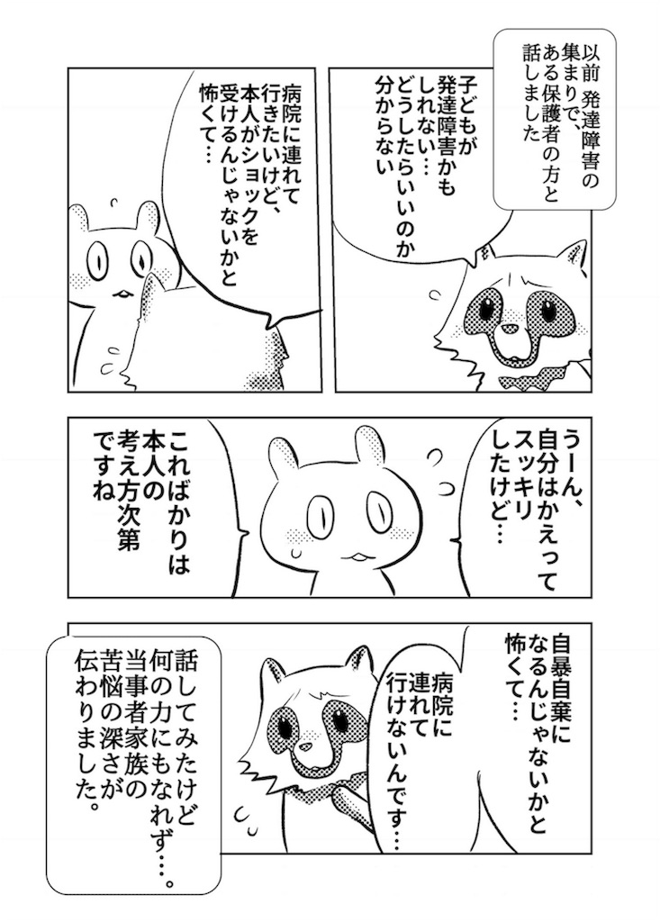 f:id:writertakuma:20160813232118j:image