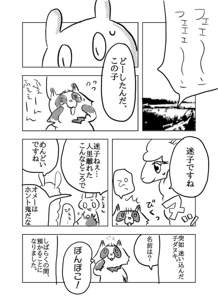 f:id:writertakuma:20160816121636j:image
