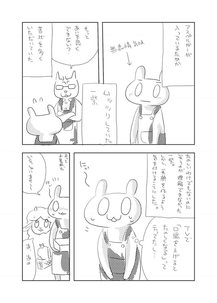 f:id:writertakuma:20160828193058j:image