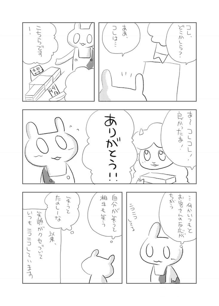 f:id:writertakuma:20160828193108j:image