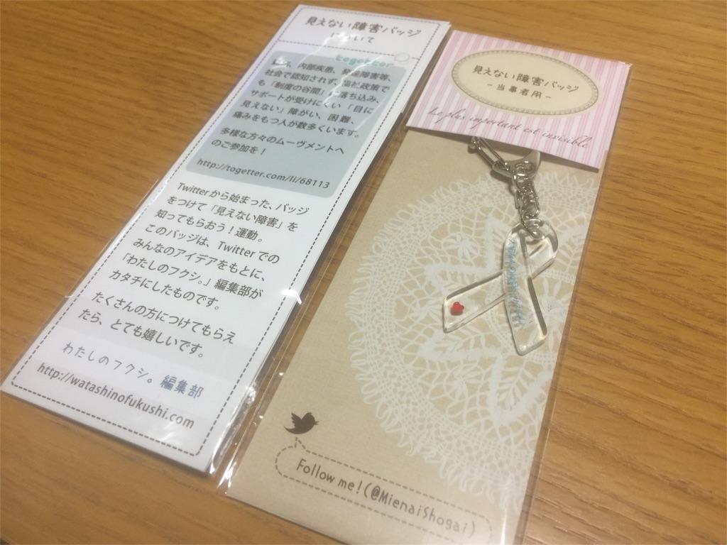 f:id:writertakuma:20160905204432j:image