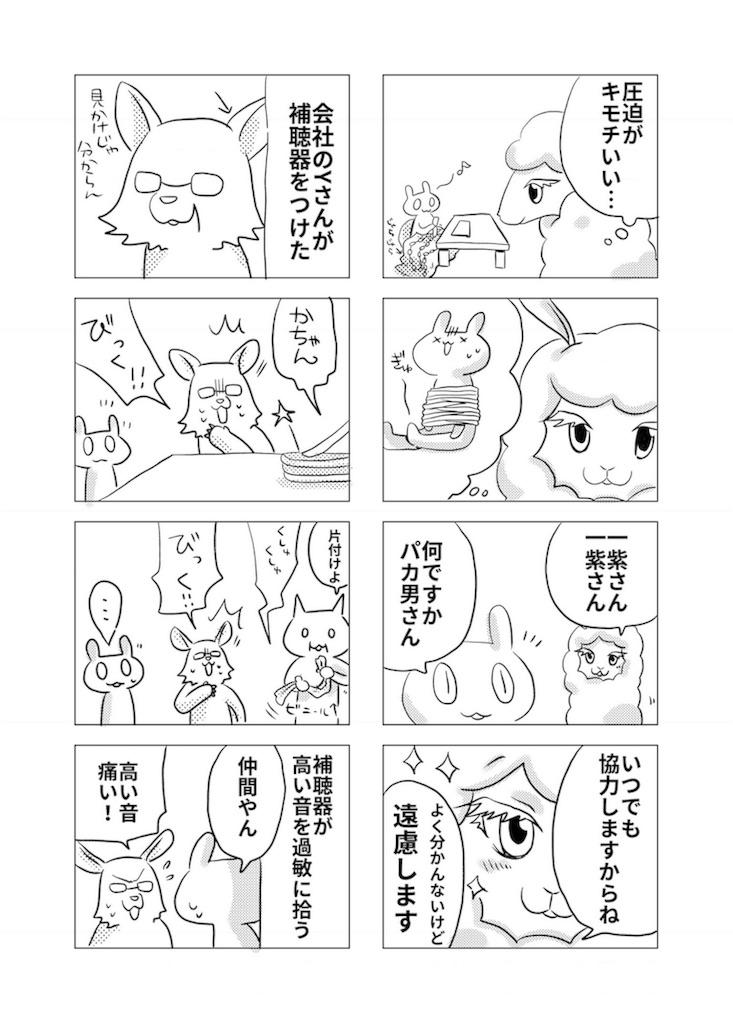 f:id:writertakuma:20160910005513j:image