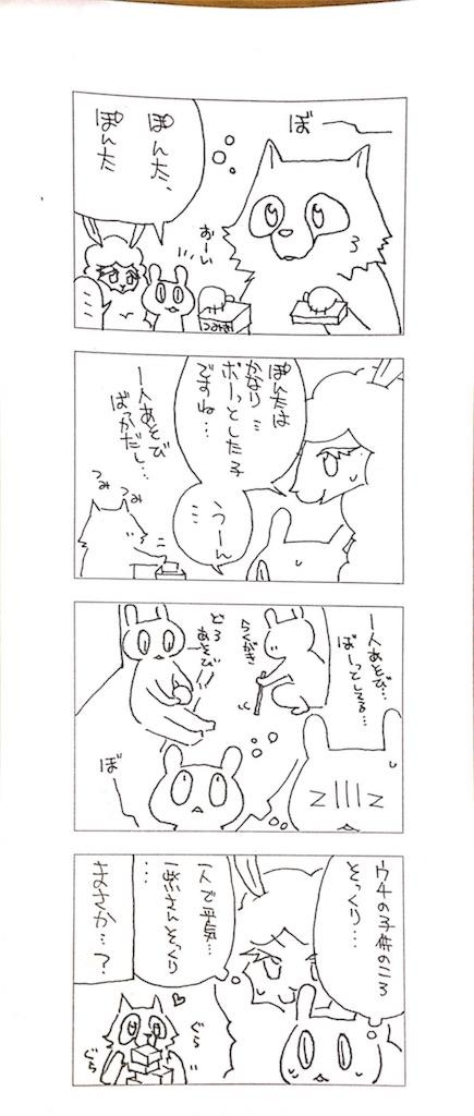 f:id:writertakuma:20160925071808j:image