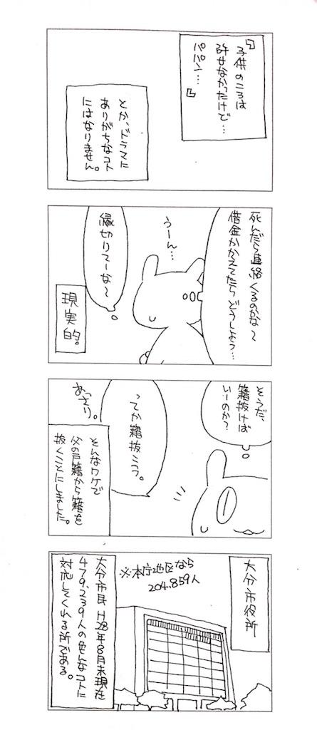 f:id:writertakuma:20160928212710j:image
