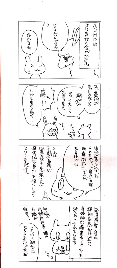 f:id:writertakuma:20160929160114j:image