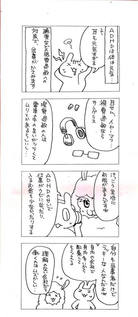 f:id:writertakuma:20160929160121j:image