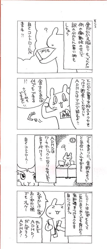 f:id:writertakuma:20160929160136j:image