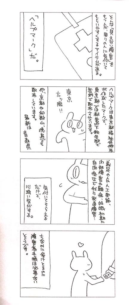 f:id:writertakuma:20160930212830j:image