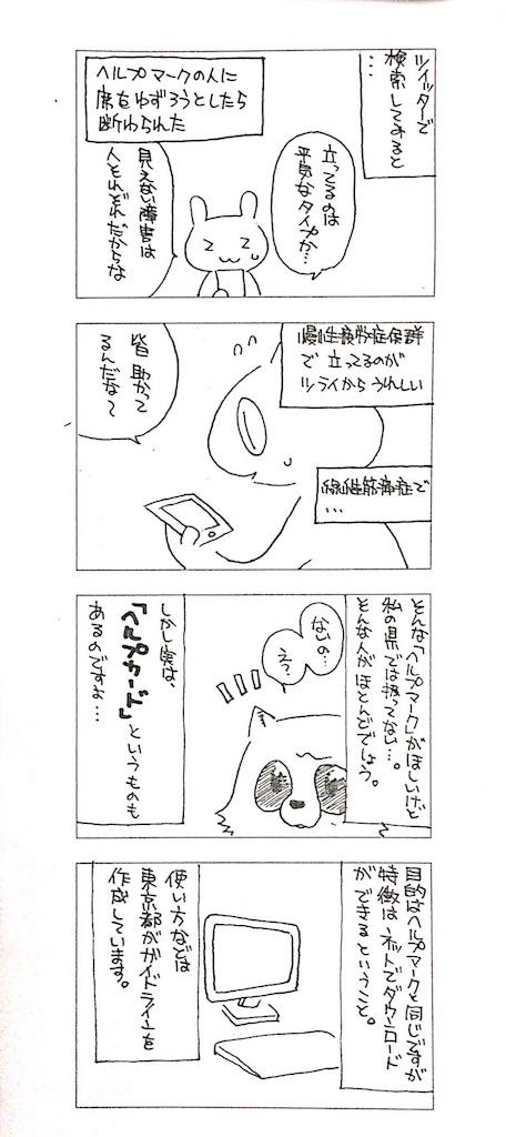 f:id:writertakuma:20160930212841j:image