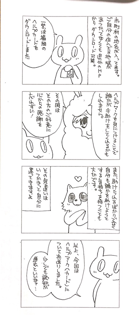 f:id:writertakuma:20160930212848j:image