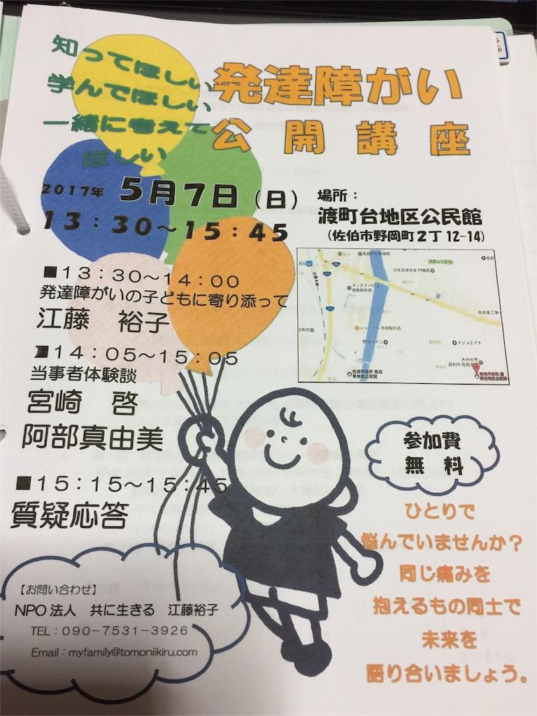 f:id:writertakuma:20170410172545j:image