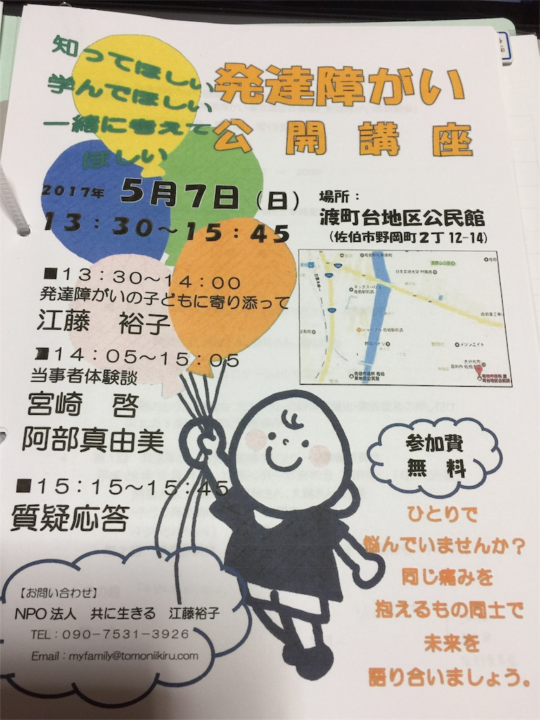f:id:writertakuma:20170506194838j:image