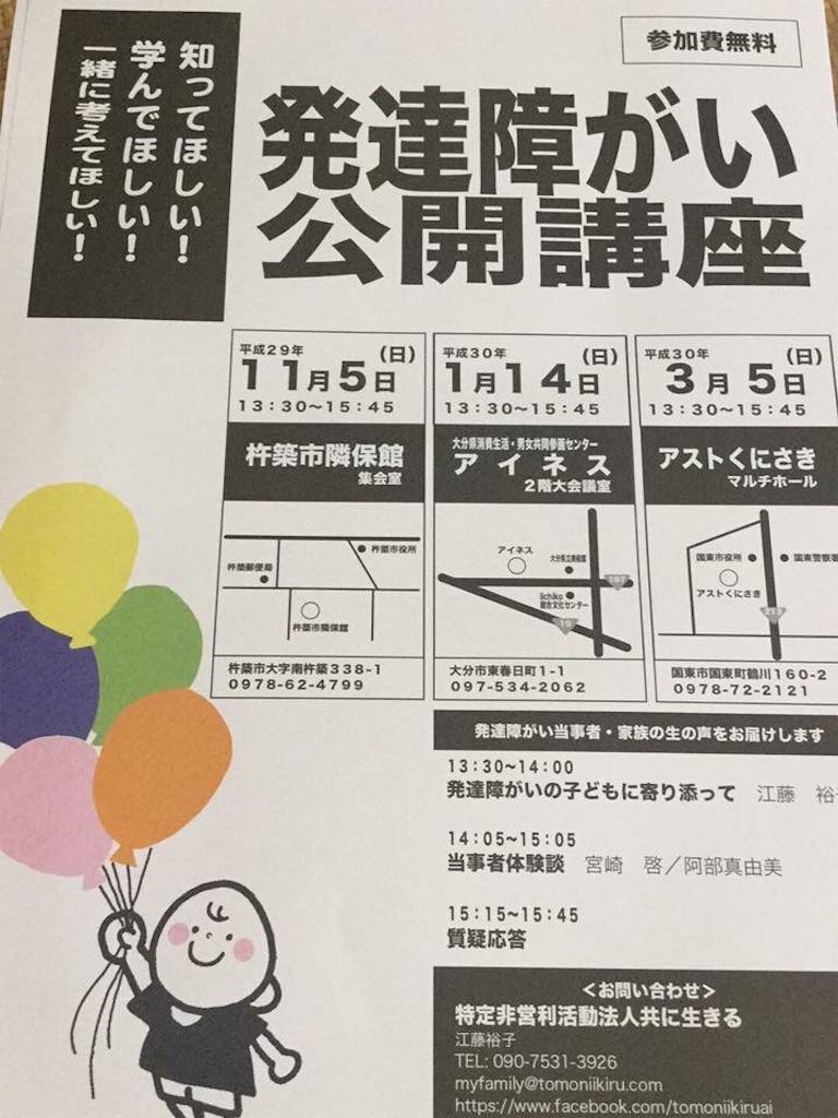 f:id:writertakuma:20170728113351j:image