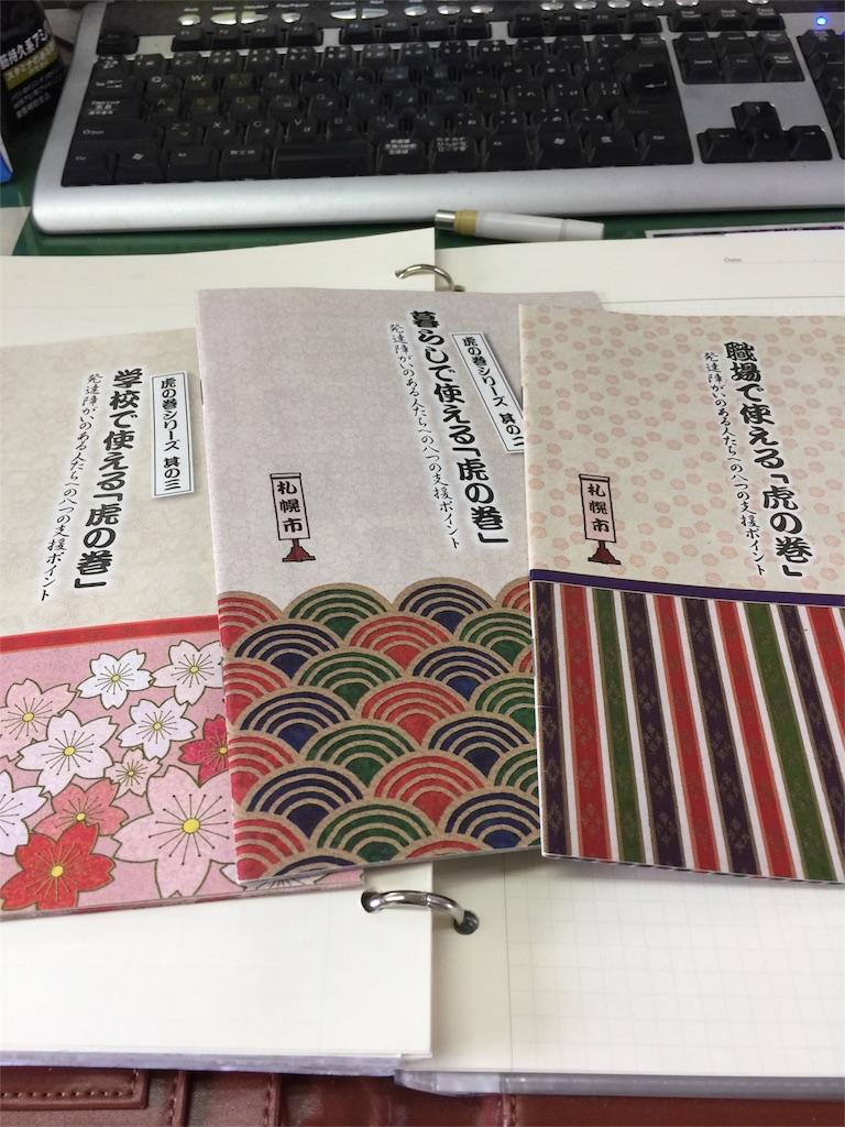 f:id:writertakuma:20170731112534j:image