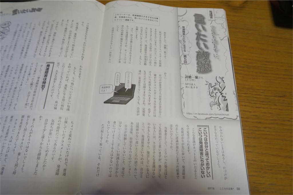 f:id:writertakuma:20170806104441j:image