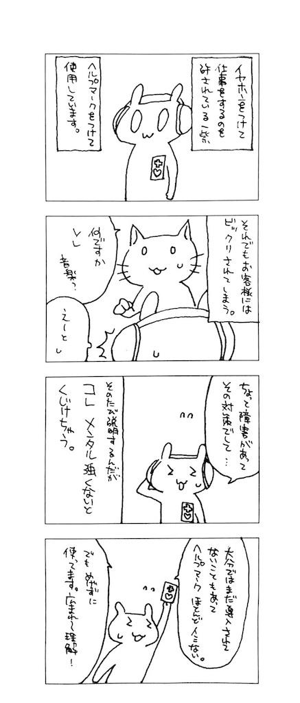 f:id:writertakuma:20180201110957j:image