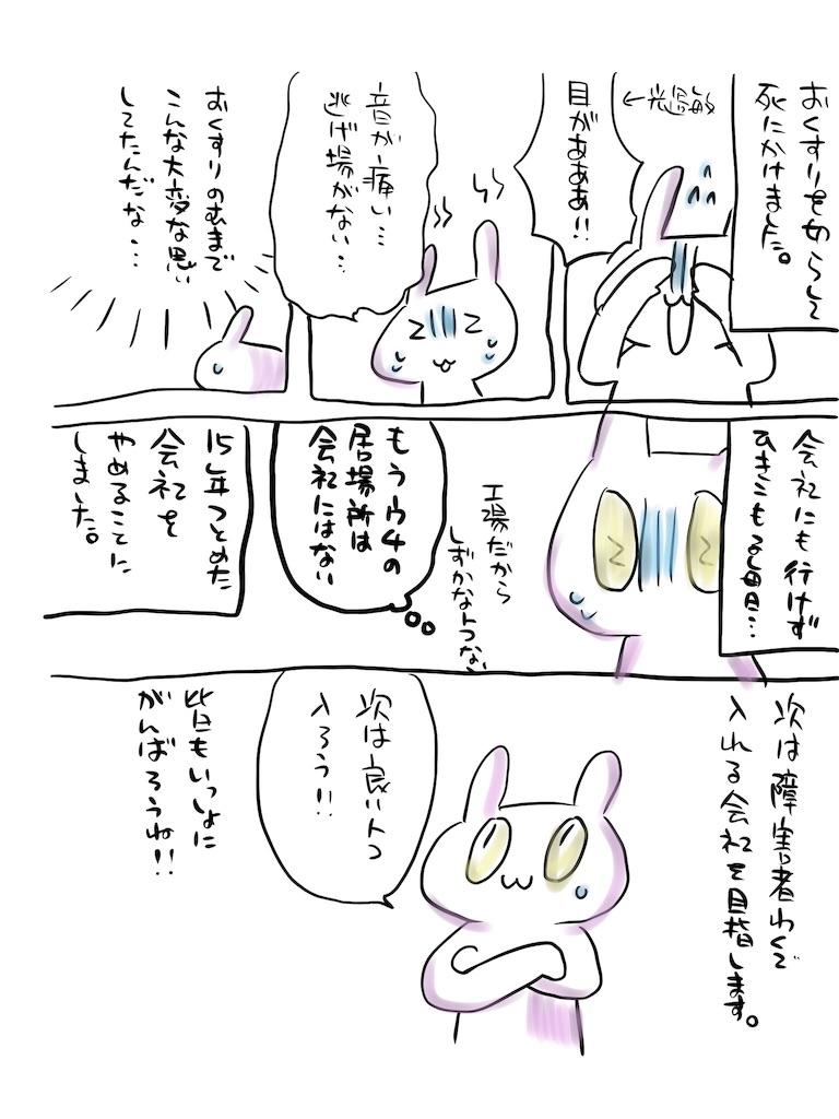 f:id:writertakuma:20190916080246j:image