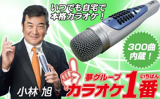 評判 商品 夢 グループ