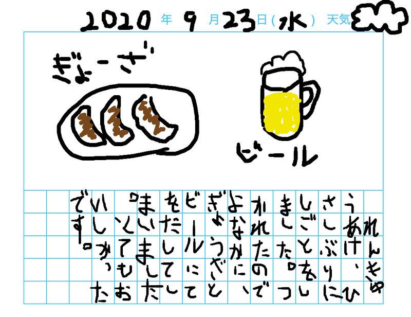 f:id:wtatsuru:20200924130934j:plain