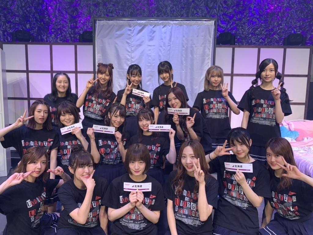 【乃木坂46】アンダーライブは北海道へ!ライブ最新情報 | ゆ~やんのまいぺ~すブログ