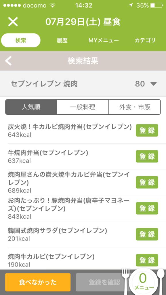 f:id:wumeko:20170729144432p:plain
