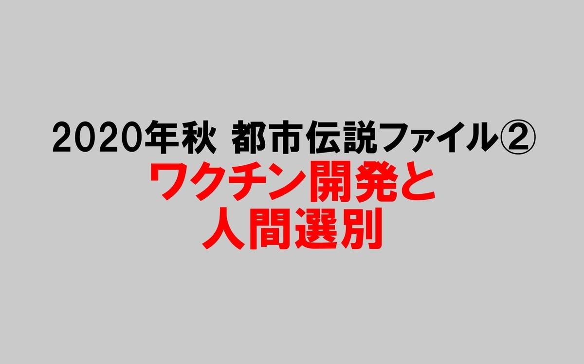 f:id:wumeko:20200920181553j:plain