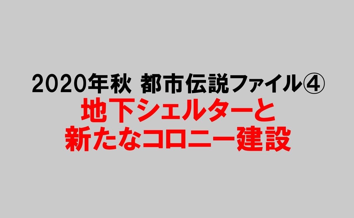 f:id:wumeko:20200920182941j:plain