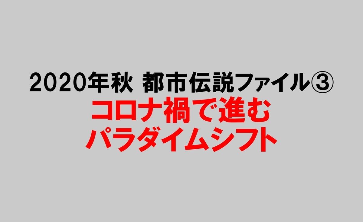 f:id:wumeko:20200920185427j:plain