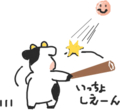 [wushi]2010年12月31日なので、除夜のマルコメを108回かっとばすよ!