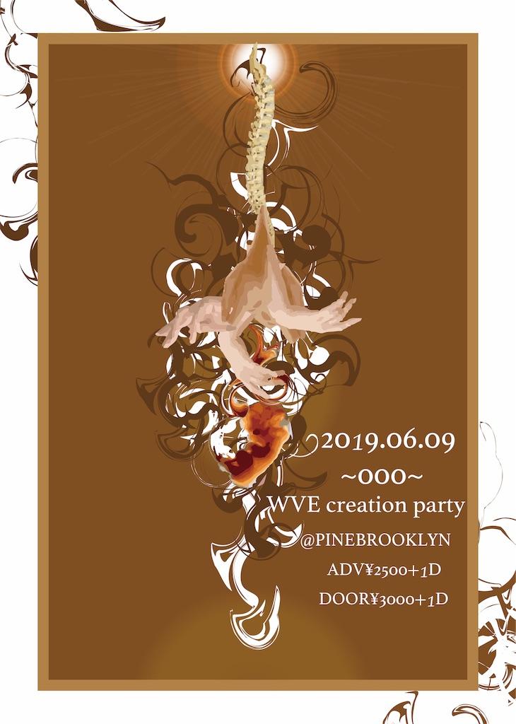 f:id:wve_creation:20190531165445j:image
