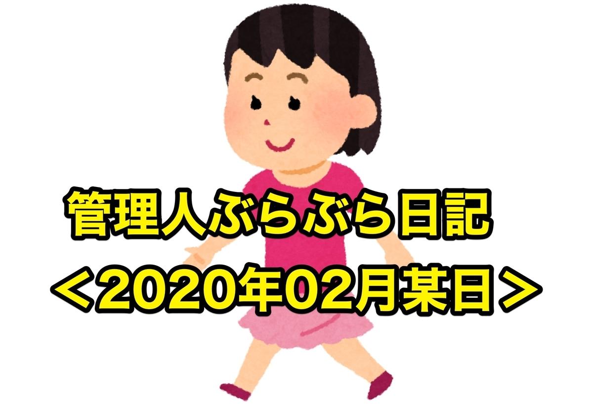 f:id:wwman:20200225091730j:plain