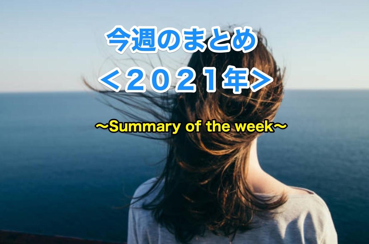 f:id:wwman:20201215101013j:plain