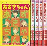 あずきちゃん コミック 全5巻完結セット (講談社コミックスなかよし)